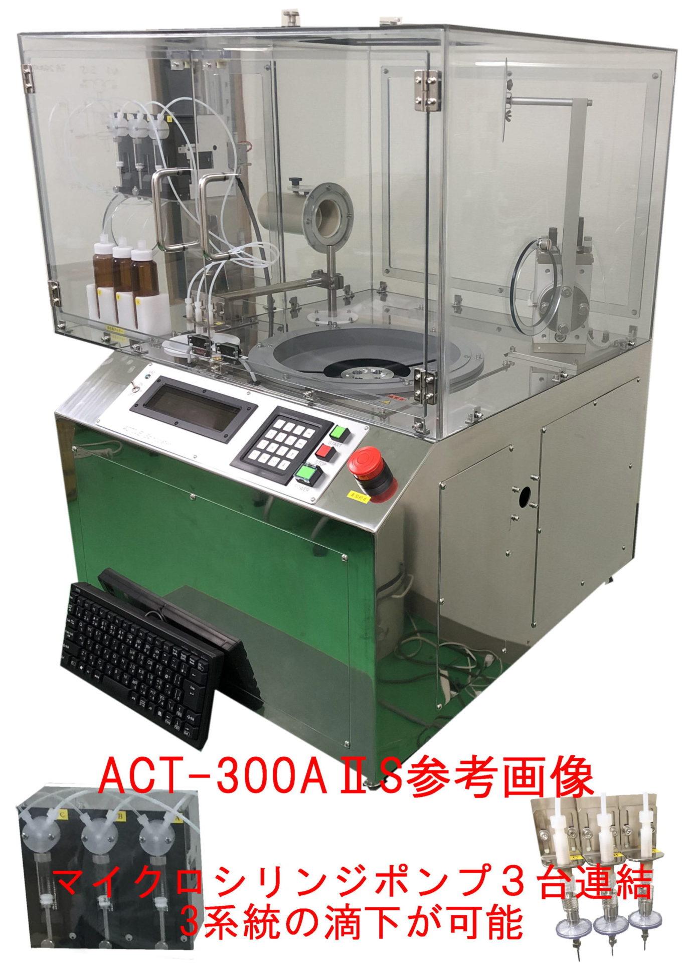 スピンコーター ACT-300AⅡS(~φ150)