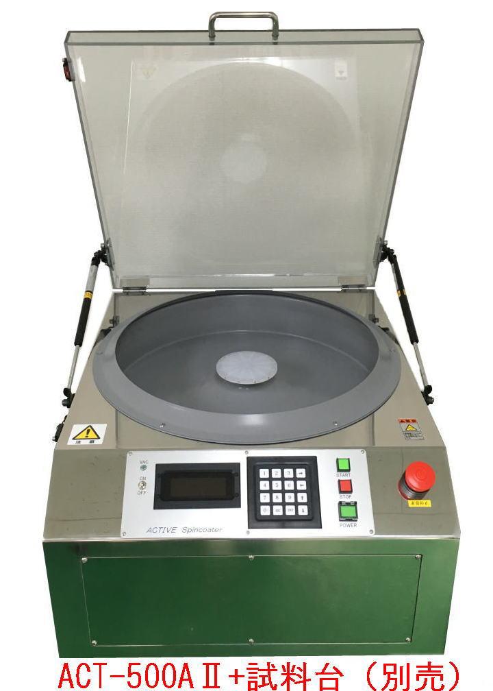 スピンコーター ACT-500AⅡ(~φ300)