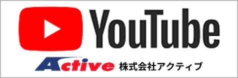 株式会社アクティブのYou Tubeチャンネル